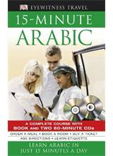 15-Minute Arabic CD Pack<br/>Learn Arabic in Just 15 Minutes a Day