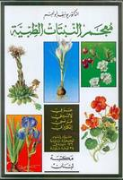 A Dictionary of Medical Plants