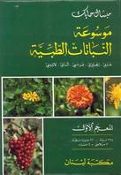Encyclopedia of Medicinal Plants 7 Volumes