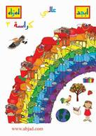 Abjad World Workbook