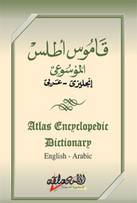 "Atlas Encyclopedic Dictionary"" E-A"""