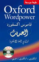 Oxford Wordpower Dictionary for Arabic speakers of English (NEW EDITION)